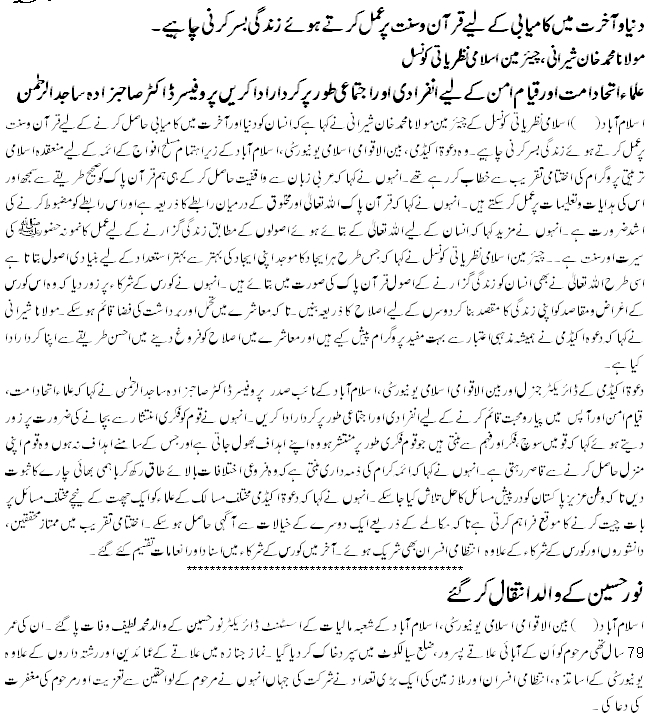 Law and order essay in urdu