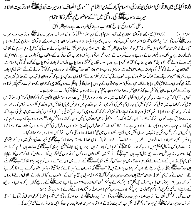 essay on mother in urdu urdu point essay youm e difa defence day speech urdu acirc daily essay about mother slb