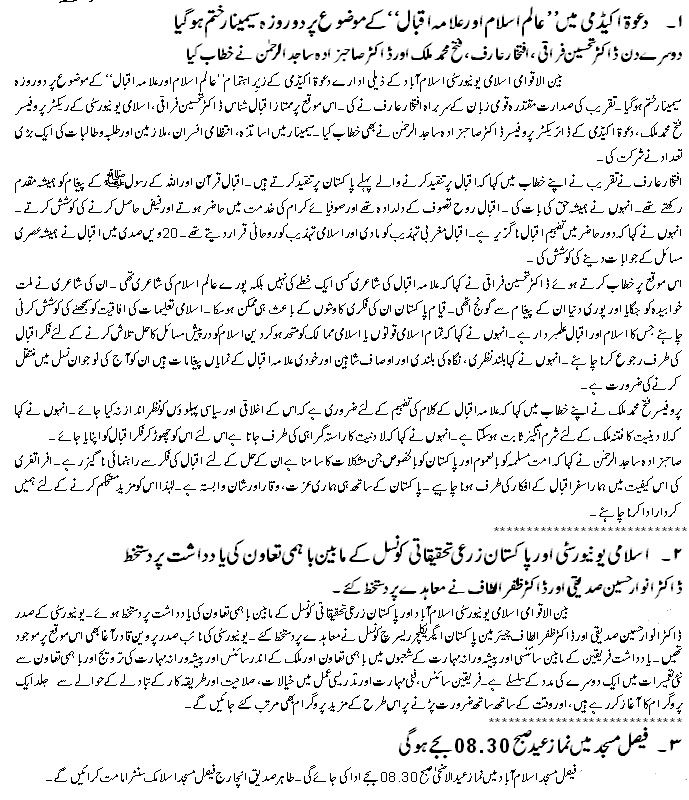 essay female education pakistan