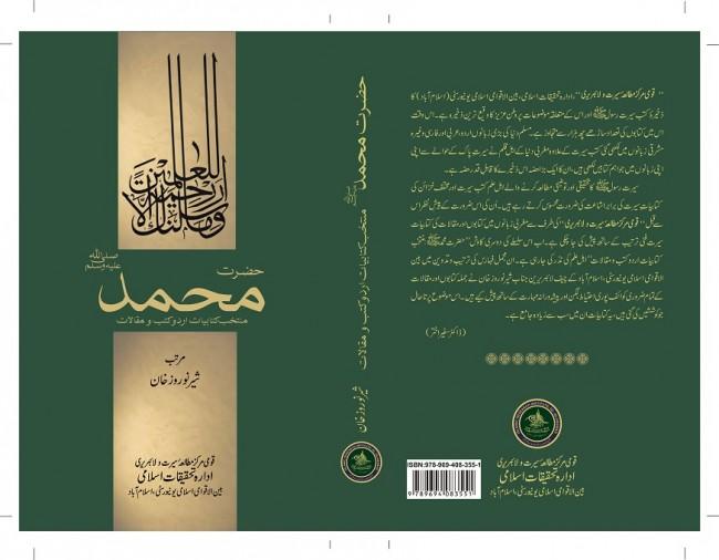 sher on prophet muhammad