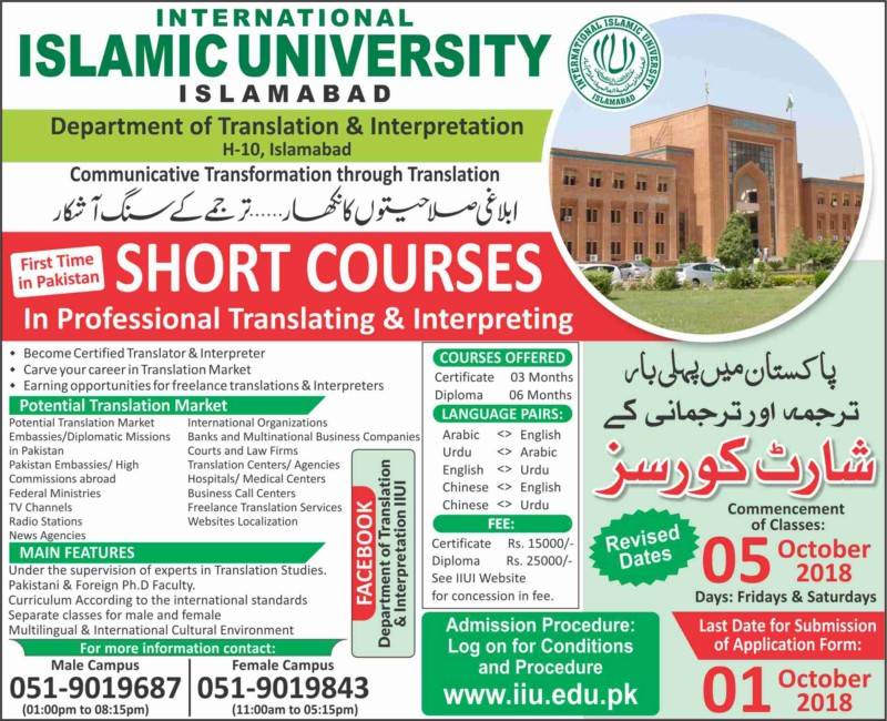 International Islam Ic University Islamabad Has Announced Short Courses In Professional Translating And Interpreting These Include 3 Month