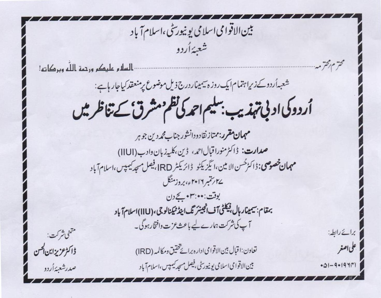 Seminars conferences workshops international islamic university seminar in urdu department stopboris Image collections