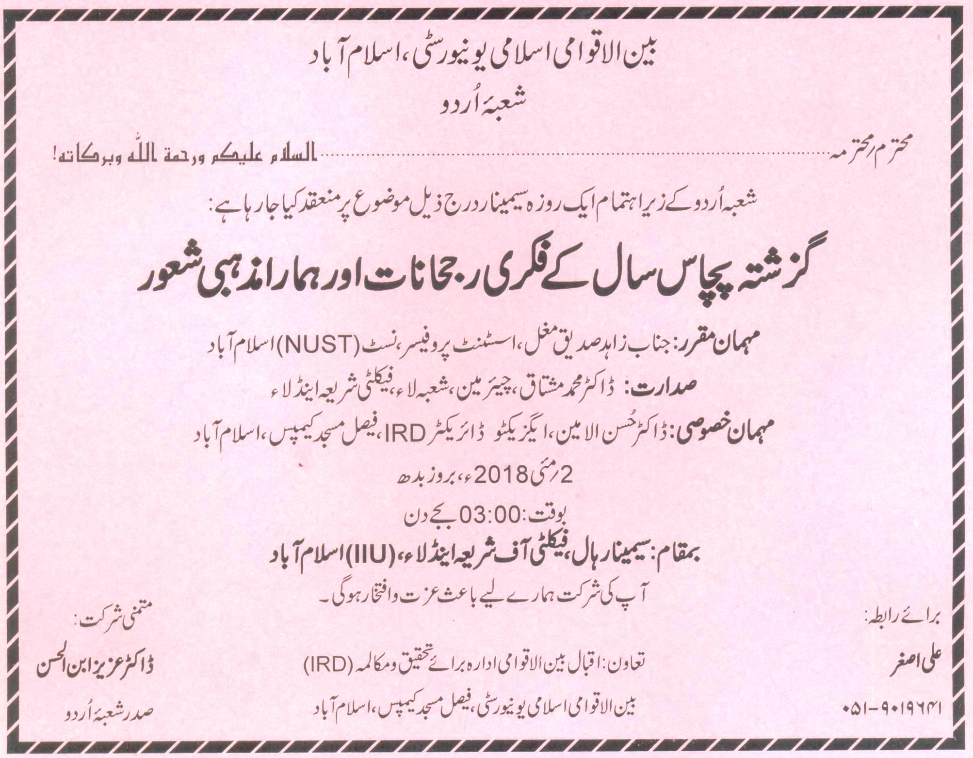 Seminars / Conferences / Workshops | International Islamic