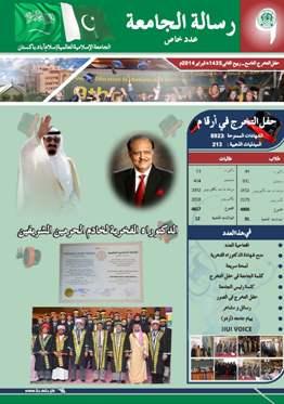 IIU Voice Arabic