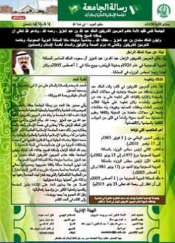 Newsletter Arabic 2015