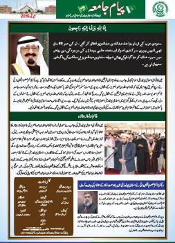 Newsletter Urdu 2015